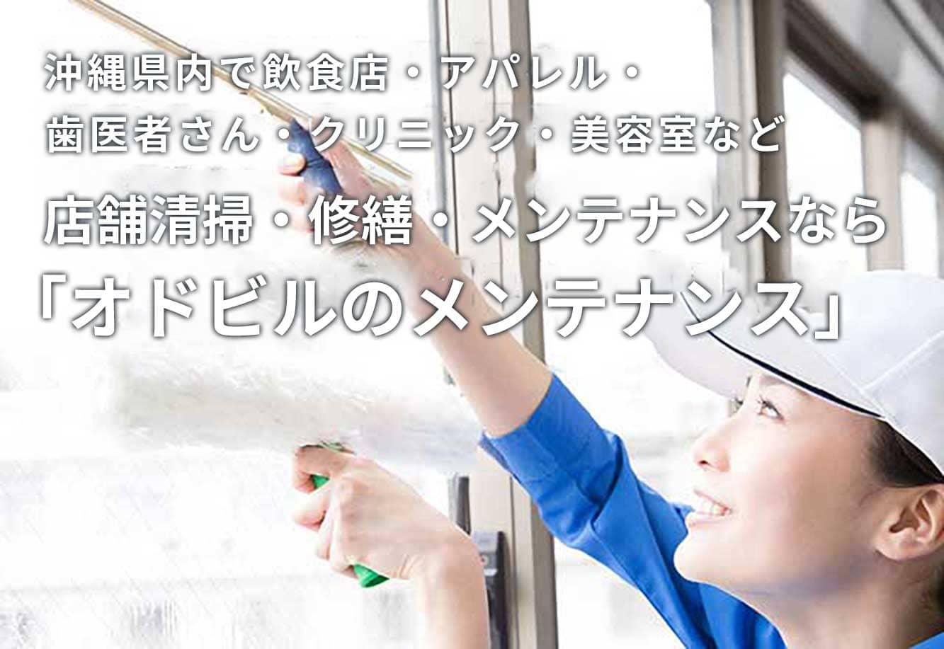 沖縄県内で飲食店・アパレル・歯医者さん・クリニック・美容室などの店舗清掃・修繕・メンテナンスなら「小渡ビル メンテナンス」